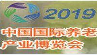 2019第三届中国国际养老产业博览会(北京)