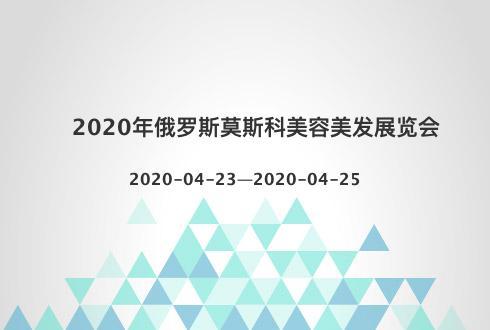 2020年俄羅斯莫斯科美容美發展覽會