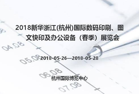 2018新华浙江(杭州)国际数码印刷、图文快印及办公设备(春季)展览会