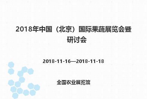 2018年中國(北京)國際果蔬展覽會暨研討會