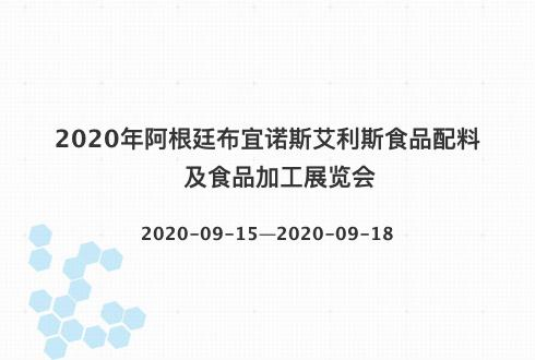 2020年阿根廷布宜诺斯艾利斯食品配料及食品加工展览会