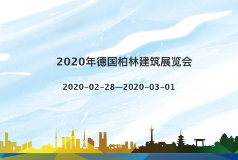 2020年德国柏林建筑展览会