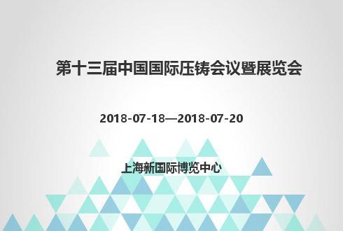 第十三届中国国际压铸会议暨展览会