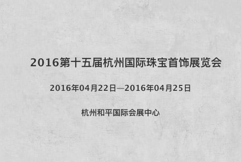 2016第十五届杭州国际珠宝首饰展览会