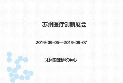 2019年蘇州醫療創新展會