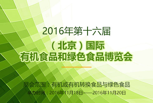 2016年第十六屆(北京)國際有機食品和綠色食品博覽會
