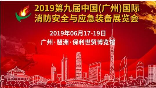 2019第九届(广州)国际消防安全与应急装备展览会