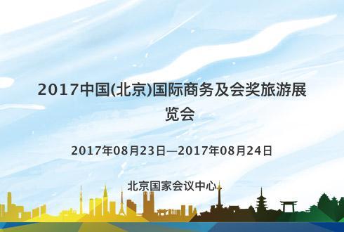 2017中国(北京)国际商务及会奖旅游展览会