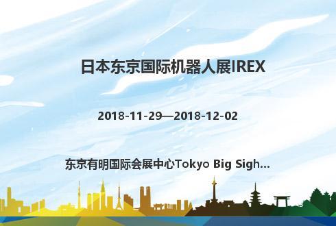 日本东京国际机器人展IREX