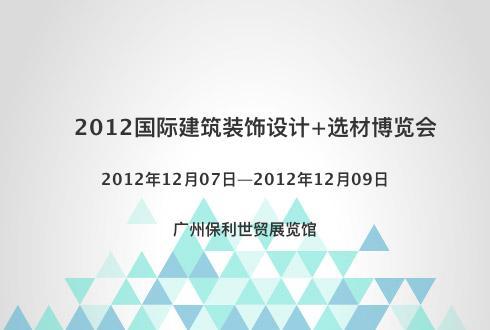 2012国际建筑装饰设计+选材博览会