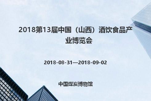 2018第13届中国(山西)酒饮食品产业博览会