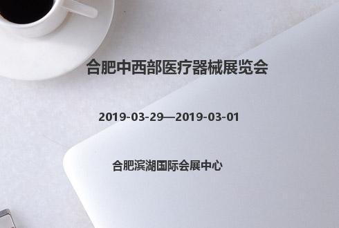 2019年合肥中西部醫療器械展覽會