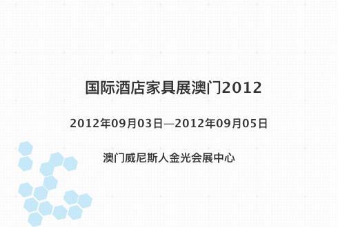国际酒店家具展澳门2012