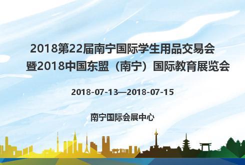 2018第22届南宁国际学生用品交易会暨2018中国东盟(南宁)国际教育展览会