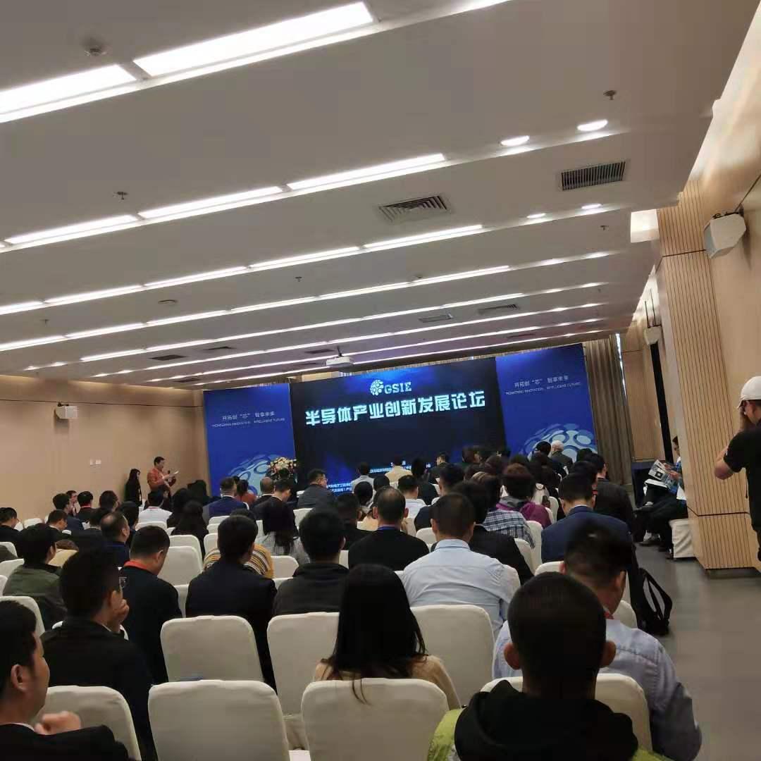 2020全球半导体产业(重庆)博览会