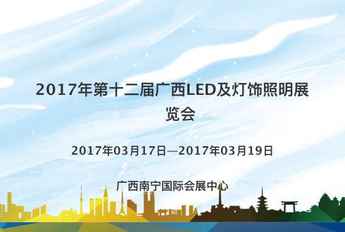2017年第十二届广西LED及灯饰照明展览会