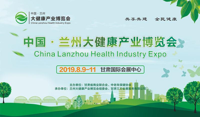 2019兰州国际旅游养生及健康美容产业博览会
