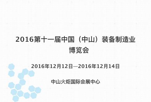 2016第十一届中国(中山)装备制造业博览会