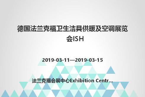 德国法兰克福卫生洁具供暖及空调展览会ISH