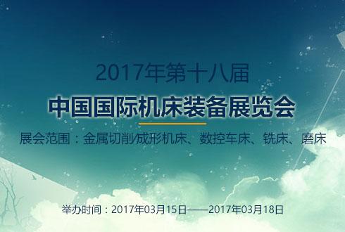 2017年江苏第十八届中国国际机床装备展览会