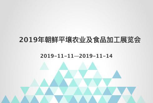 2019年朝鲜平壤农业及食品加工展览会