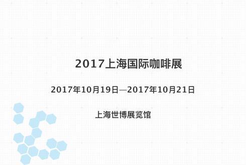 2017上海国际咖啡展