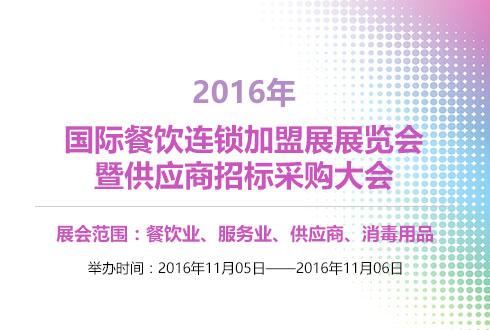 2016年北京国际餐饮连锁加盟展展览会暨供应商招标采购大会