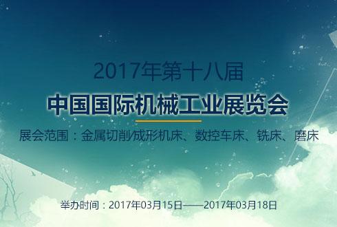 2017年江苏第十八届中国国际机械工业展览会