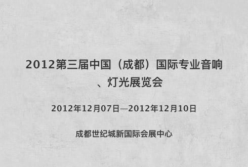 2012第三届中国(成都)国际专业音响、灯光展览会