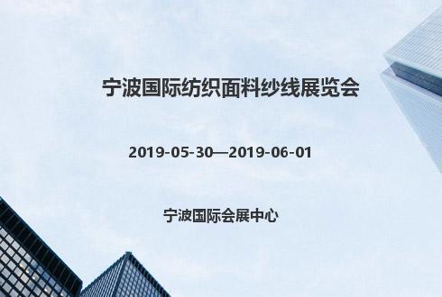2019年宁波国际纺织面料纱线展览会
