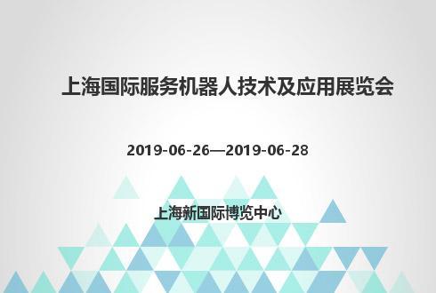 2019年上海国际服务机器人技术及应用展览会