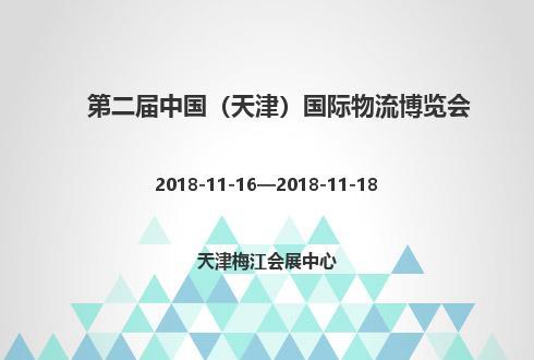 第二届中国(天津)国际物流博览会