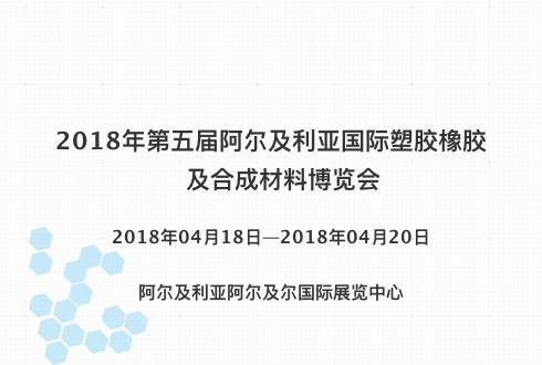 2018年第五届阿尔及利亚国际塑胶橡胶及合成材料博览会