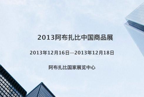 2013阿布扎比中国商品展