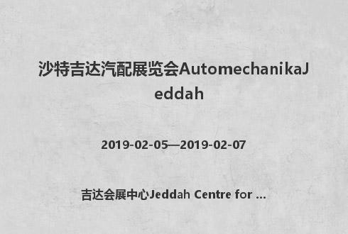 沙特吉达汽配展览会AutomechanikaJeddah