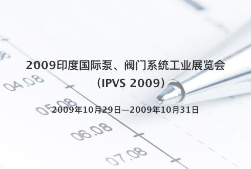 2009印度国际泵、阀门系统工业展览会(IPVS 2009)