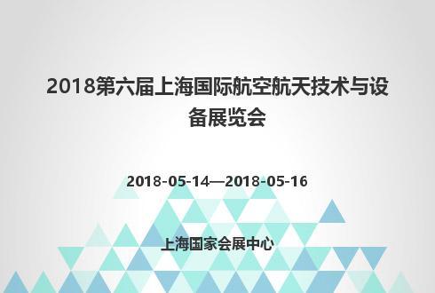 2018第六届上海国际航空航天技术与设备展览会