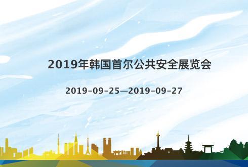 2019年韩国首尔公共安全展览会