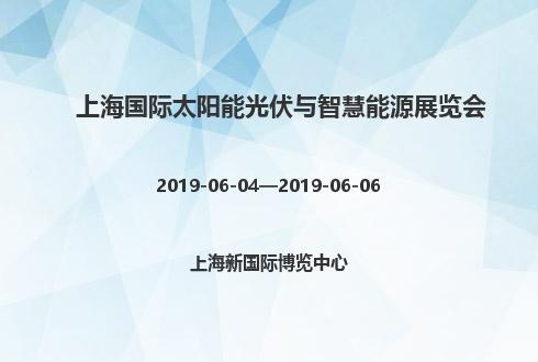 2019年上海国际太阳能光伏与智慧能源展览会