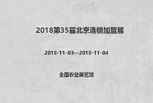 2018第35届北京连锁加盟展