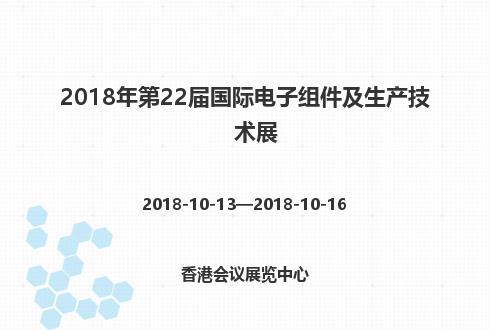 2018年第22届国际电子组件及生产技术展