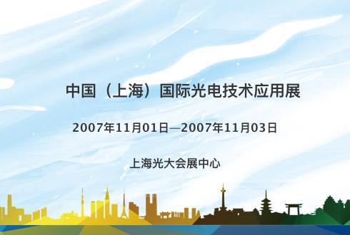 中国(上海)国际光电技术应用展