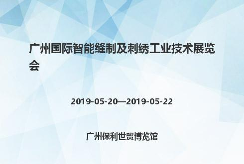 2019年广州国际智能缝制及刺绣工业技术展览会
