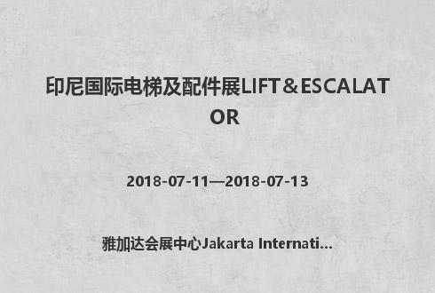印尼国际电梯及配件展LIFT&ESCALATOR