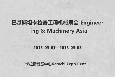 巴基斯坦卡拉奇工程机械展会 Engineering & Machinery Asia