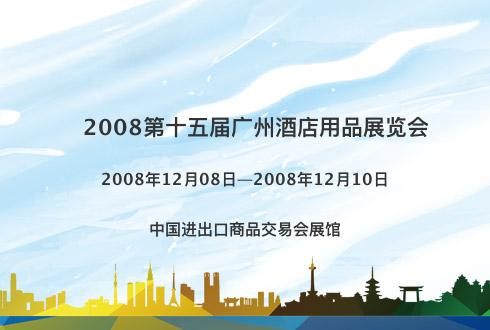 2008第十五届广州酒店用品展览会