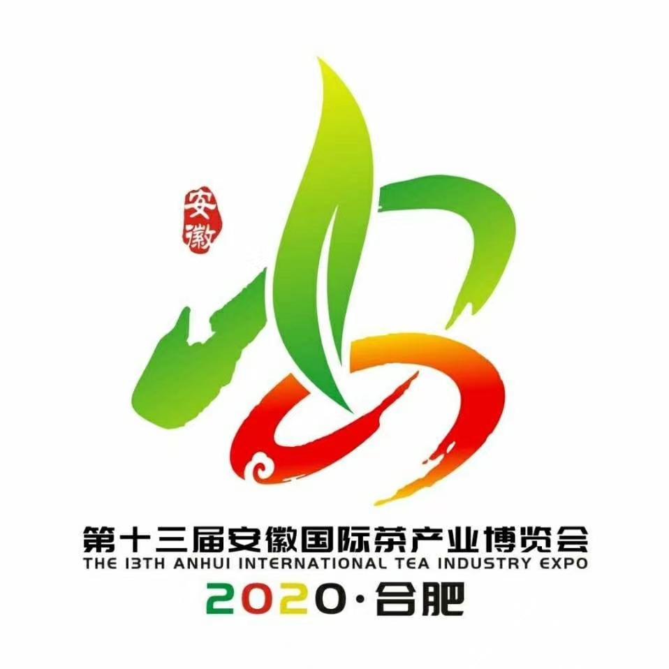 第十三屆安徽國際茶產業博覽會