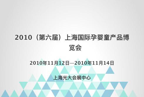 2010(第六届)上海国际孕婴童产品博览会