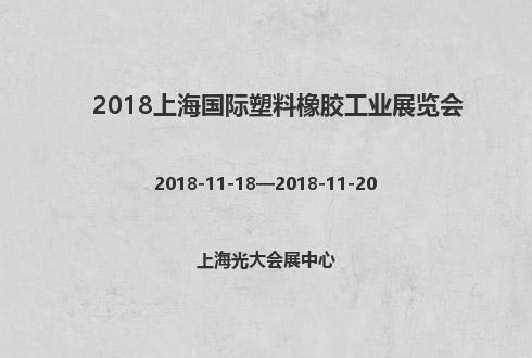 2018上海國際塑料橡膠工業展覽會