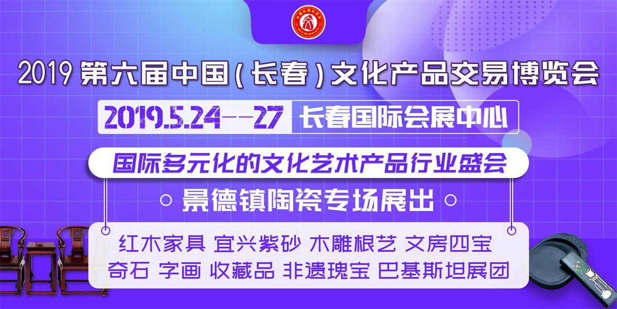 2019第六屆長春文化產品交易博覽會